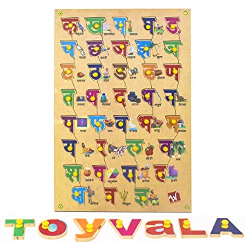 Toyvala Pinewood Wooden Jigsaw Puzzle Board for Kids - Hindi Varnmala with Pics - Learning & Educational Gift for Kids