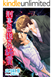 刑事に口説きの純愛 経済ヤクザ×刑事シリーズ (ラルーナ文庫オリジナル)