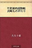 平賀源内捕物帳 長崎ものがたり
