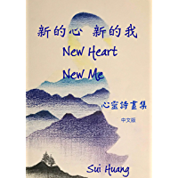 New Heart New Me: Traditional Chinese Edition: A collection of mindfulness poems and illustrations (English Edition)