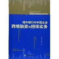 境外银行对中国企业跨境融资与担保实务