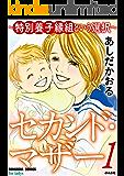 セカンド・マザー~特別養子縁組という選択~ (1) (ストーリーな女たち)