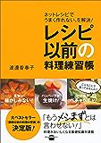 レシピ以前の料理練習帳 ネットレシピでうまく作れない、を解決! (講談社のお料理BOOK)