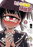 ヒトミ先生の保健室(7)【電子限定特典ペーパー付き】 (RYU COMICS)
