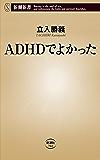ADHDでよかった(新潮新書)
