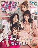CanCam (キャンキャン) 2020年 4月号 [雑誌]