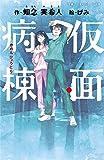 仮面病棟 (実業之日本社ジュニア文庫)