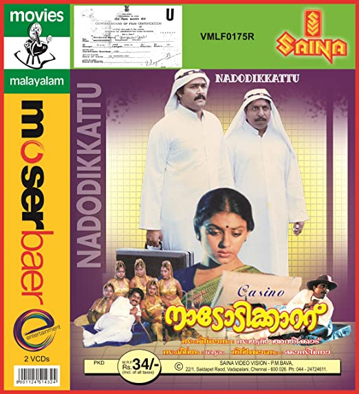 Amazon in: Buy Nadodikattu DVD, Blu-ray Online at Best Prices in
