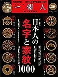 一個人別冊 日本人の名字と家紋1000 (ベストムックシリーズ・51)