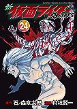 新 仮面ライダーSPIRITS(24) (月刊少年マガジンコミックス)