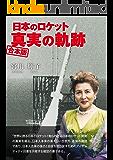 日本のロケット 真実の軌跡 合本版 (22世紀アート)