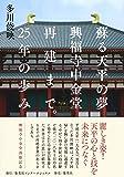 蘇る天平の夢 興福寺中金堂再建まで。25年の歩み: 興福寺中金堂再建まで。25年の歩み (単行本)