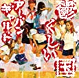 鬱くしい国(初回限定盤)(DVD付)