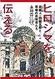ヒロシマを伝える-詩画人・四國五郎と原爆の表現者たち-