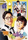 棚ぼたのあなた DVD-BOX 5