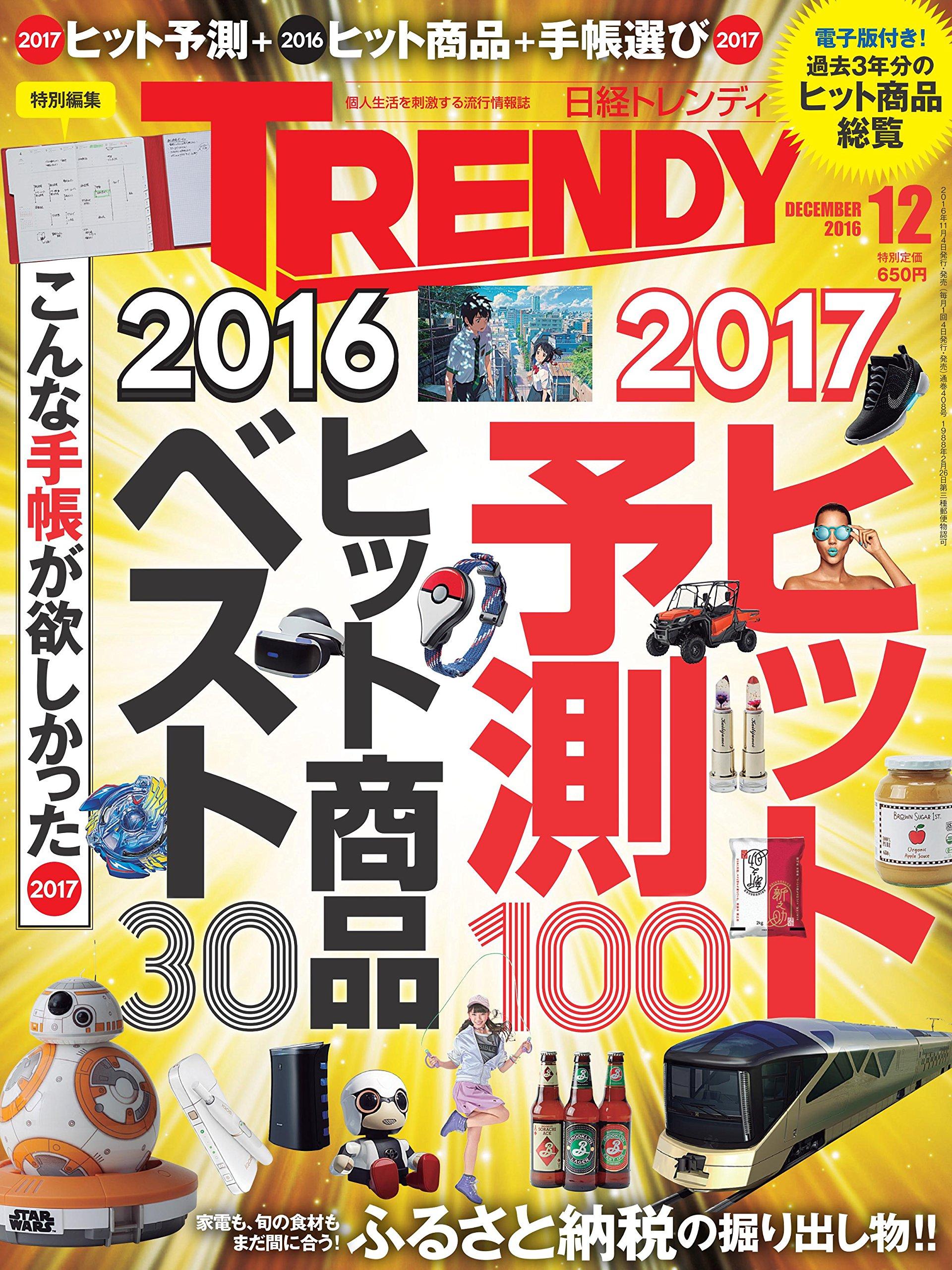 日経TRENDY2016年12月号    本  ...