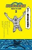 野球部に花束を 2 (少年チャンピオン・コミックス)