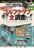 2019年 最新&中古ゴルフクラブ全調査 ! (別冊ゴルフトゥデイ サンエイムック)