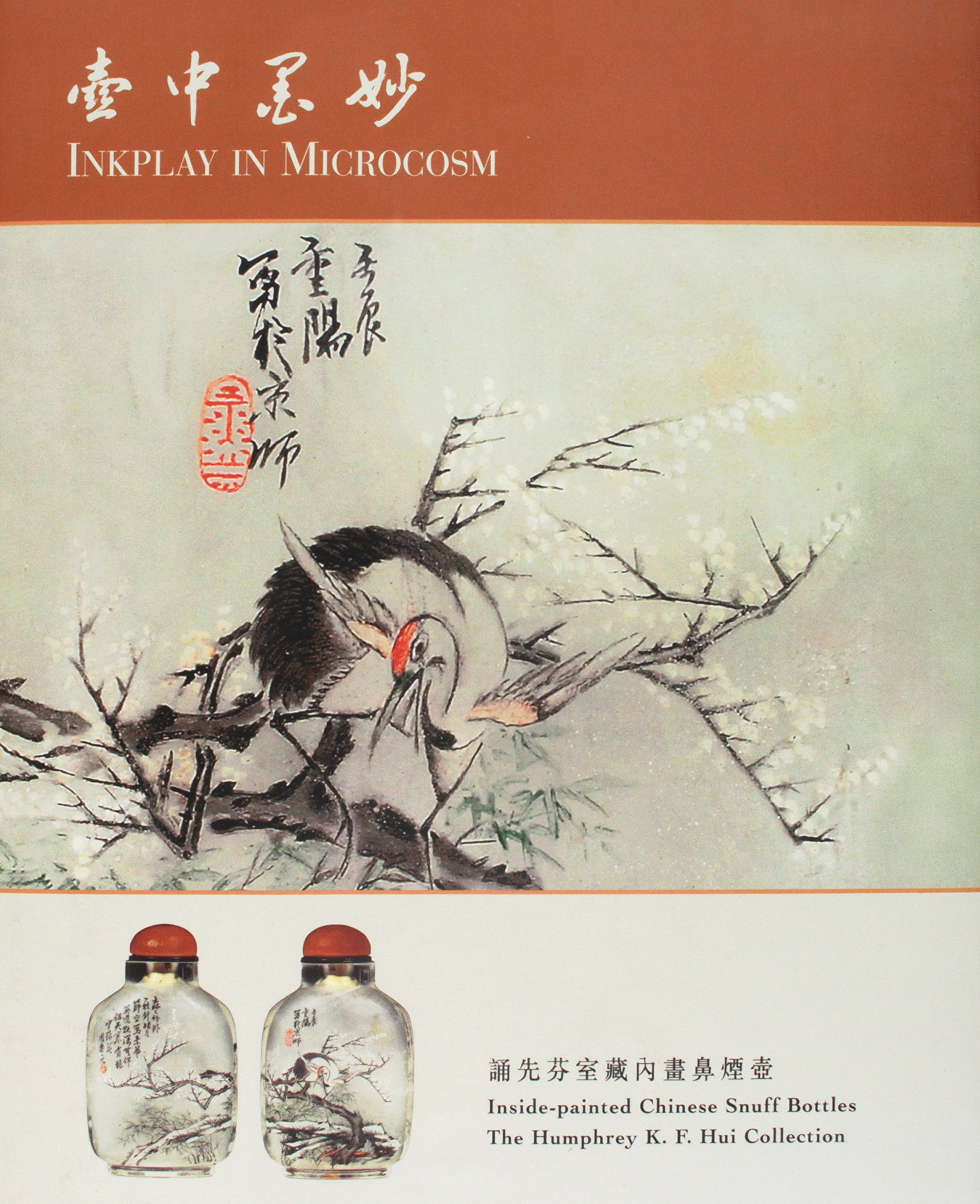 Inkplay in Microcosm: Inside-Painted Snuff Bottles, the Humphrey K. F. Hui Collection