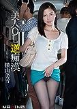 美人OL逆痴漢 横山美雪 [DVD]