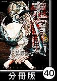 鬼畜島【分冊版】 40 (バンブーコミックス)