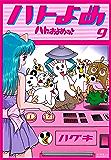 ハトのおよめさん(9) (アフタヌーンコミックス)
