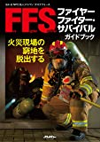 ファイヤーファイター・サバイバルガイドブック (イカロス・ムック Jレスキュー消防テキストシリーズ)