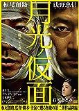 月光ノ仮面 [DVD]