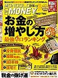 MONOQLO the MONEY(モノクロ ザ マネー) vol.2 (100%ムックシリーズ)