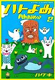 ハトのおよめさん(2) (アフタヌーンコミックス)