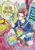 はなやっこ 1 (ハルタコミックス)
