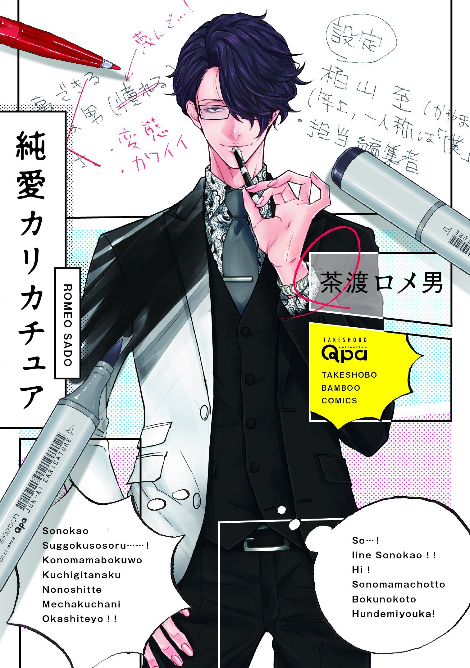 純愛カリカチュア (バンブーコミックス Qpaコレクション)