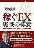 [新版]稼ぐFX実戦の極意 (基本から応用まで通貨の特徴と関係性から儲け方を徹底解剖!)