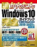 今すぐ使えるかんたん Windows 10 完全ガイドブック 困った解決&便利技 2019-2020年最新版