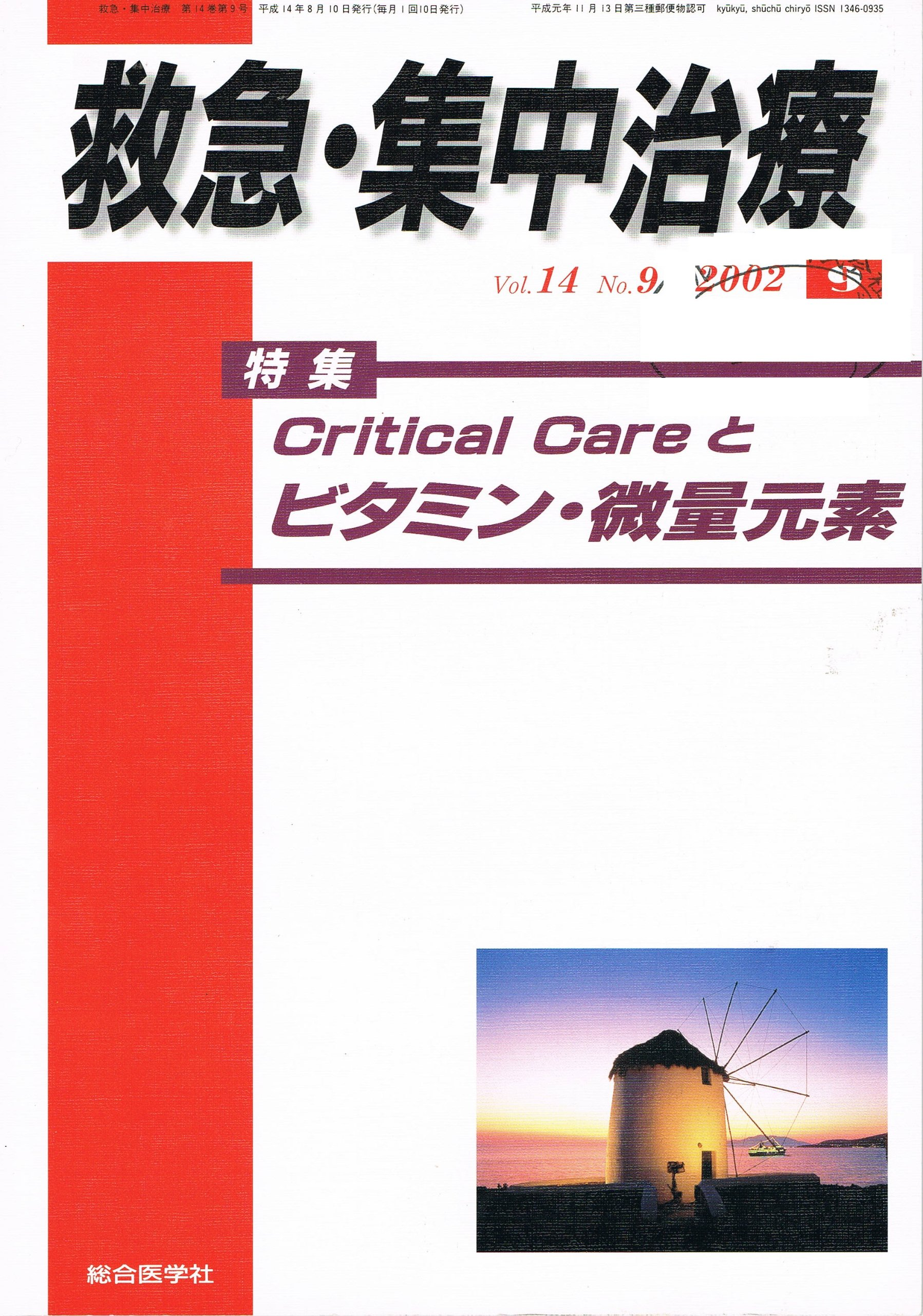 Critical Careとビタミン・微量...