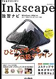 できるクリエイター Inkscape独習ナビ Windows&Mac対応 できるクリエイターシリーズ