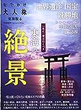 おでかけ大人旅 6 (流行発信MOOK)