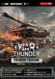 【Amazon.co.jp限定】War Thunder プレミアムパッケージ(Amazon購入特典:[プレミアム機体]Type 95 Ha-Go Commander 九五式軽戦車 ハ号) オンラインコード版