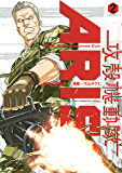 攻殻機動隊ARISE ~眠らない眼の男 Sleepless Eye~(2) (ヤングマガジンコミックス)