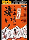 日本全国 この御朱印が凄い! 第壱集 増補改訂版 (地球の歩き方BOOKS)
