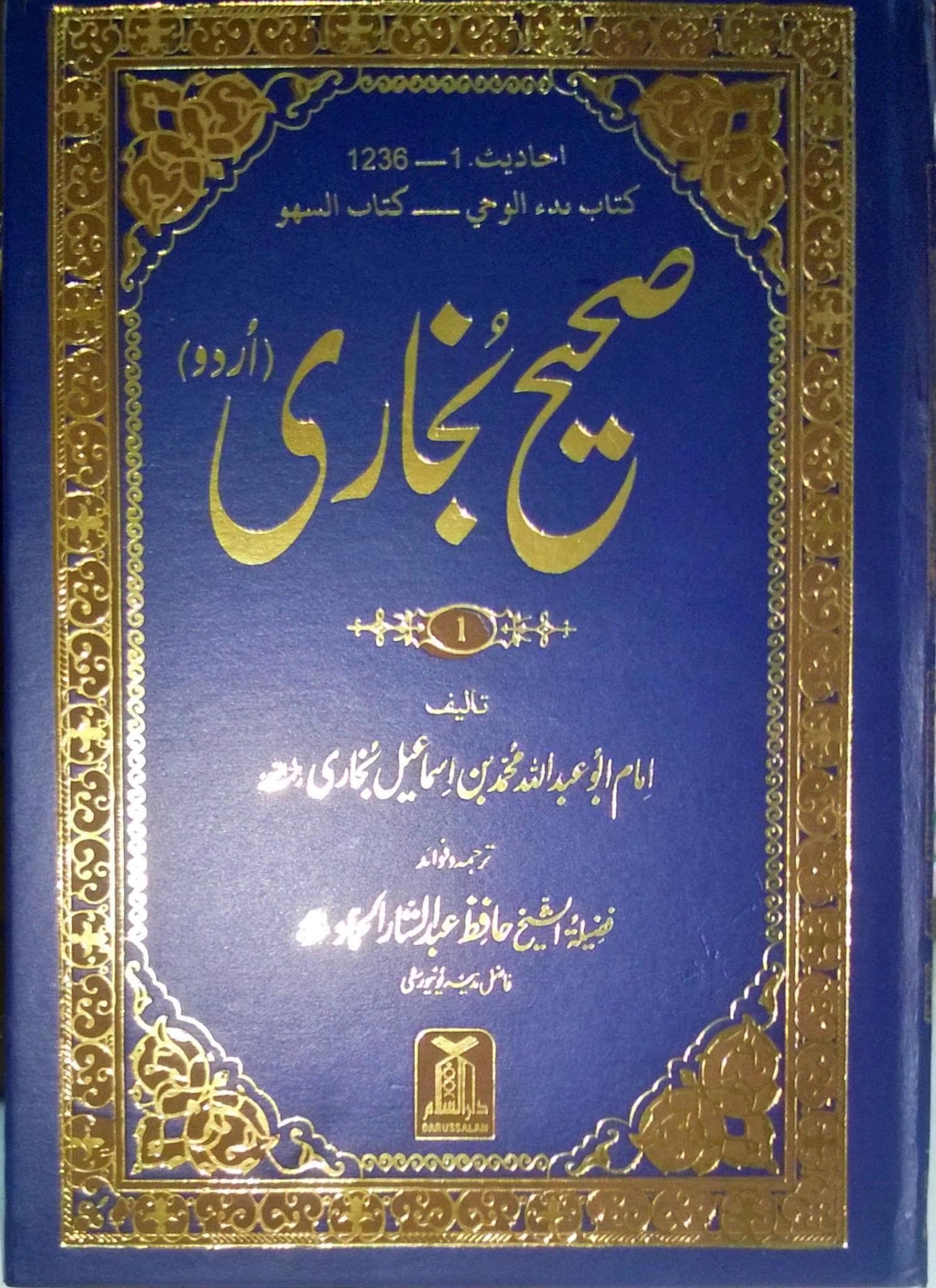 Sahih Bukhari Shareef Full Book