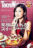 TokyoWalker東京ウォーカー 2014 No.20 [雑誌]