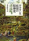 ルネサンス庭園の精神史:権力と知と美のメディア空間