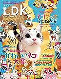 ネコDK(晋遊舎ムック)