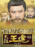 太祖王建 第7章 両雄の死闘 [DVD]