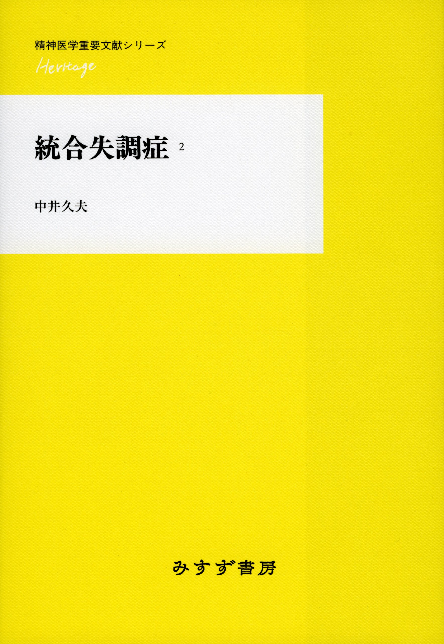 Tōgō shitchōshō. 2 ebook