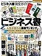 【完全ガイドシリーズ138】 ビジネス書完全ガイド (100%ムックシリーズ)