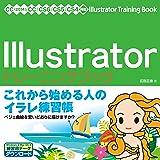 Illustrator トレーニングブック CC(2014)/CC/CS6/CS5/CS4対応