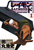 レイモンド 1 (ドラゴンコミックスエイジ)