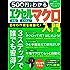 500円でわかる エクセルマクロ入門 Ver.2013/2010/2007全対応 (コンピュータムック500円シリーズ)